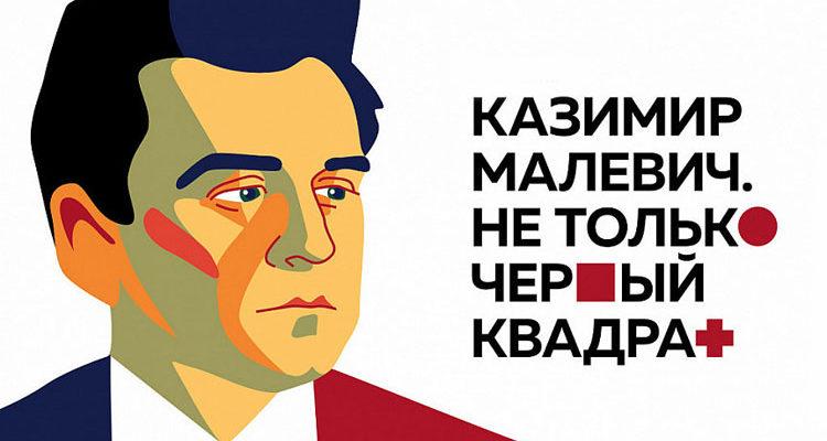 Малевич и его путь к Черному квадрату